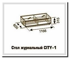 Стол журнальный 1 CITY
