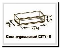 Стол журнальный 2 CITY
