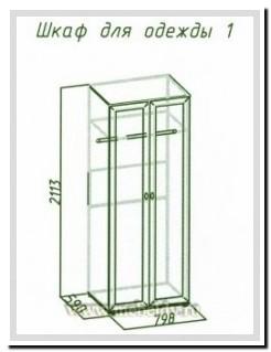 Шкаф для одежды 1 Милана