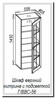 Шкаф верхний витрина Г/ВВ-56