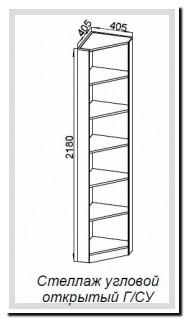 Г/СУ стеллаж угловой открытый