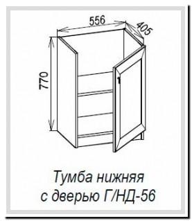 Г/НВ-56 тумба нижняя витрина