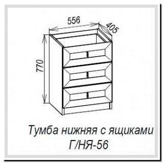 Тумба нижняя с ящиками Г/НЯ-56