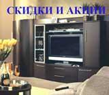 РАСПРОДАЖА мебели со склада, СКИДКИ И АКЦИИ