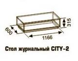 CITY Стол журнальный 2