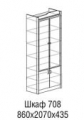 Шкаф для книг (высокий) Колумб