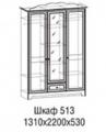 Парус 513 шкаф (без карниза)