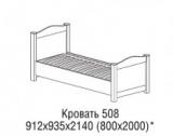 Кровать 1сп. Белоснежка  (0,8)