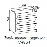Тумба нижняя с ящиками Г/НЯ-84